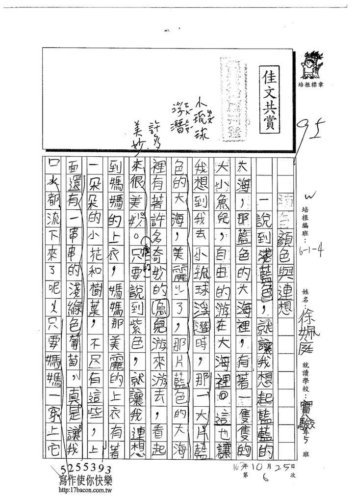 103W4206徐姵庭 (1)