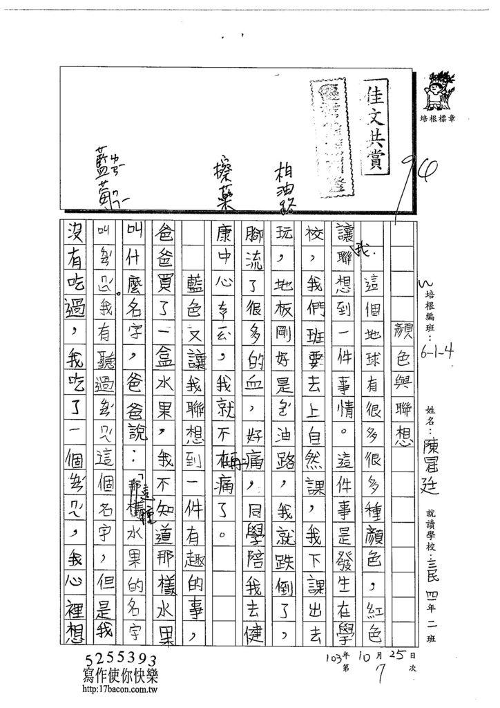 103W4206陳冠廷 (1)