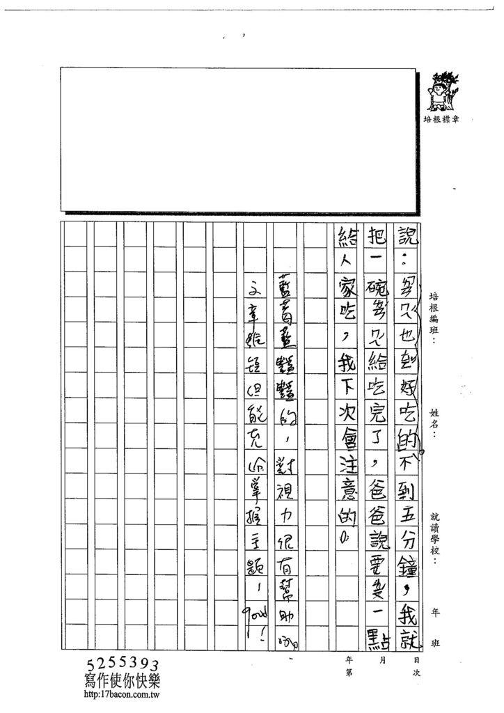 103W4206陳冠廷 (2)