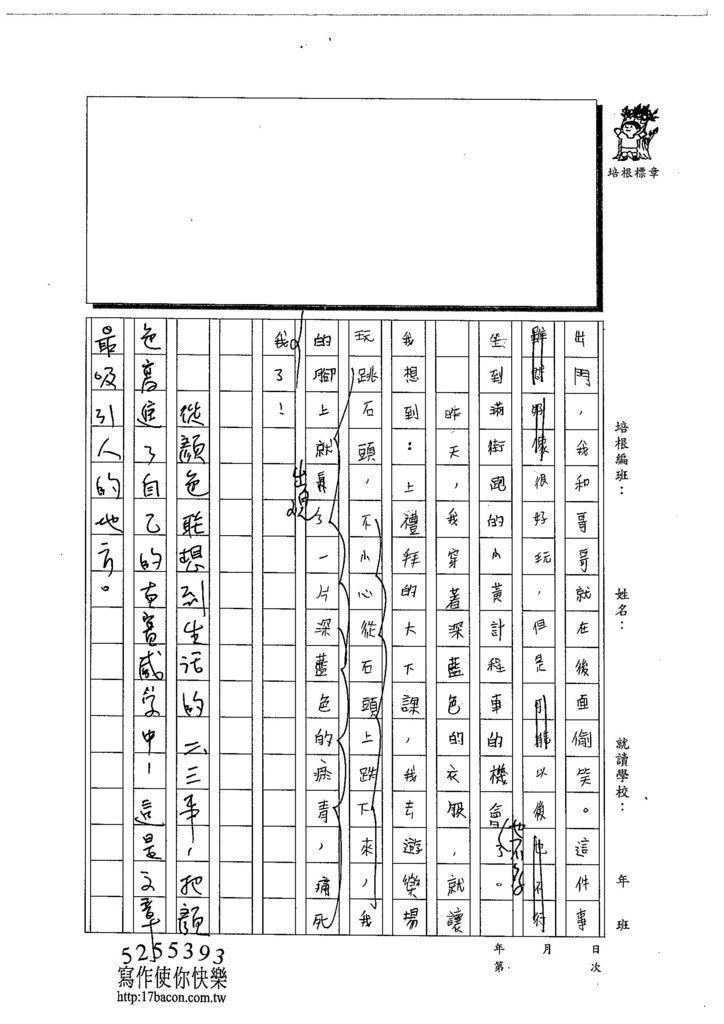 103W4206陳品蓁 (2)