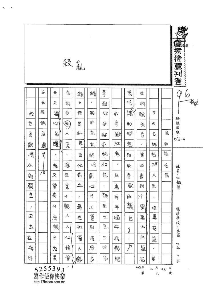 103W4206王歆華 (1)