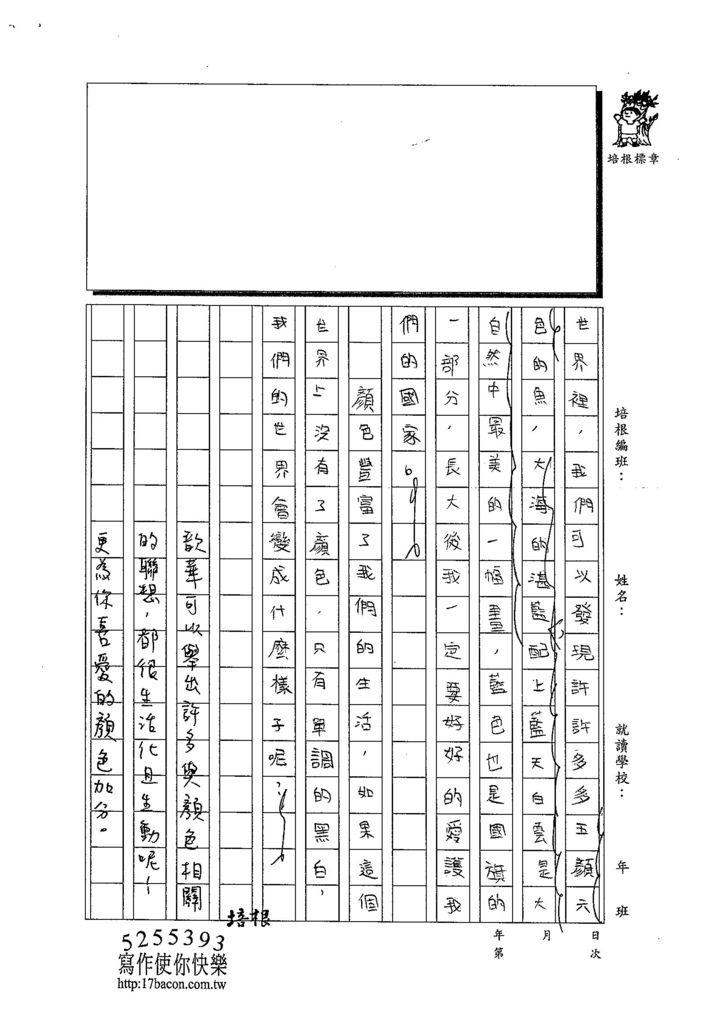 103W4206王歆華 (2)