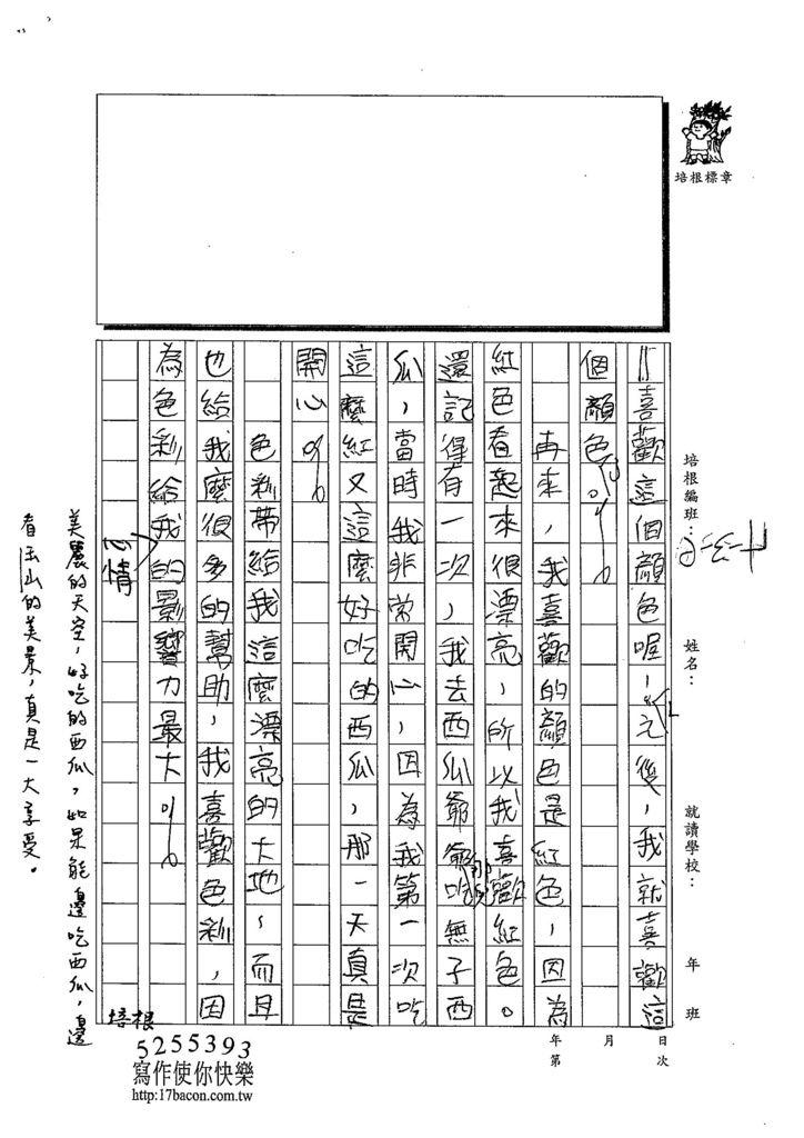 103W4206古嘉豪 (2)