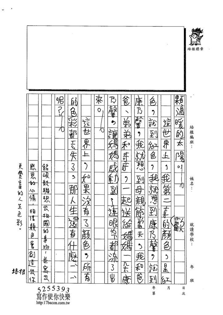 103W4206余銘峻 (2)