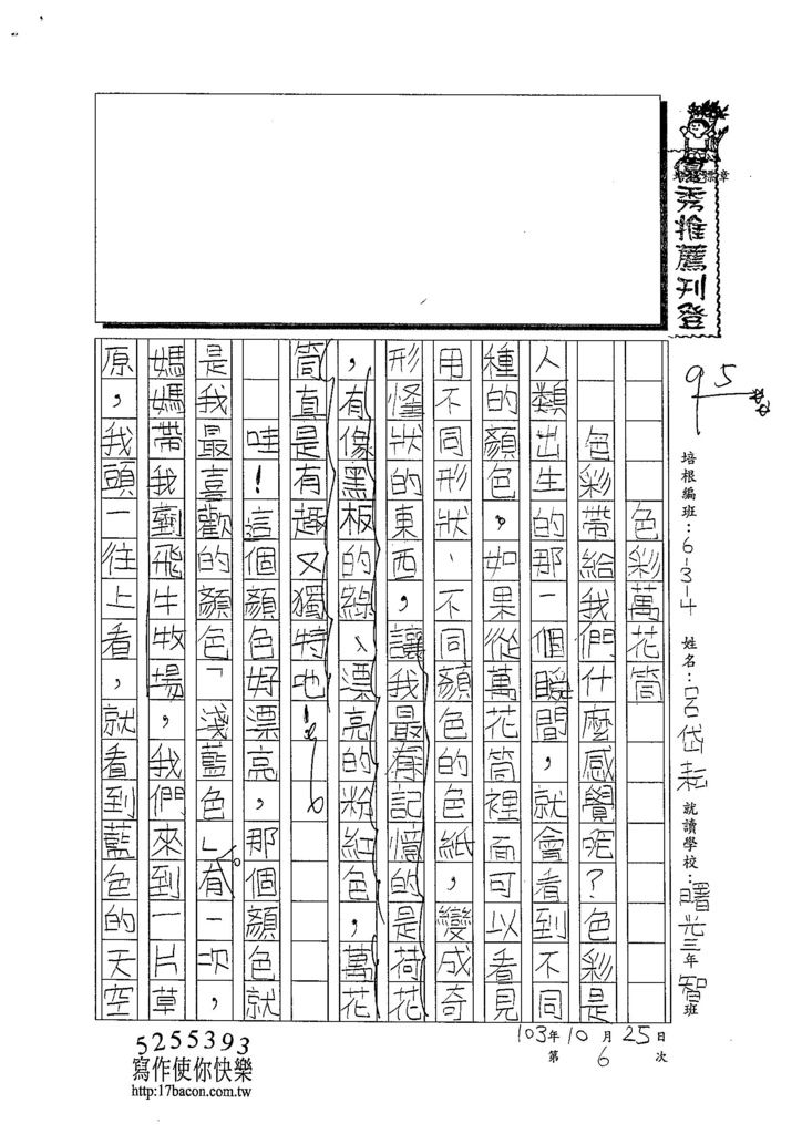 103W4206呂岱耘 (1)