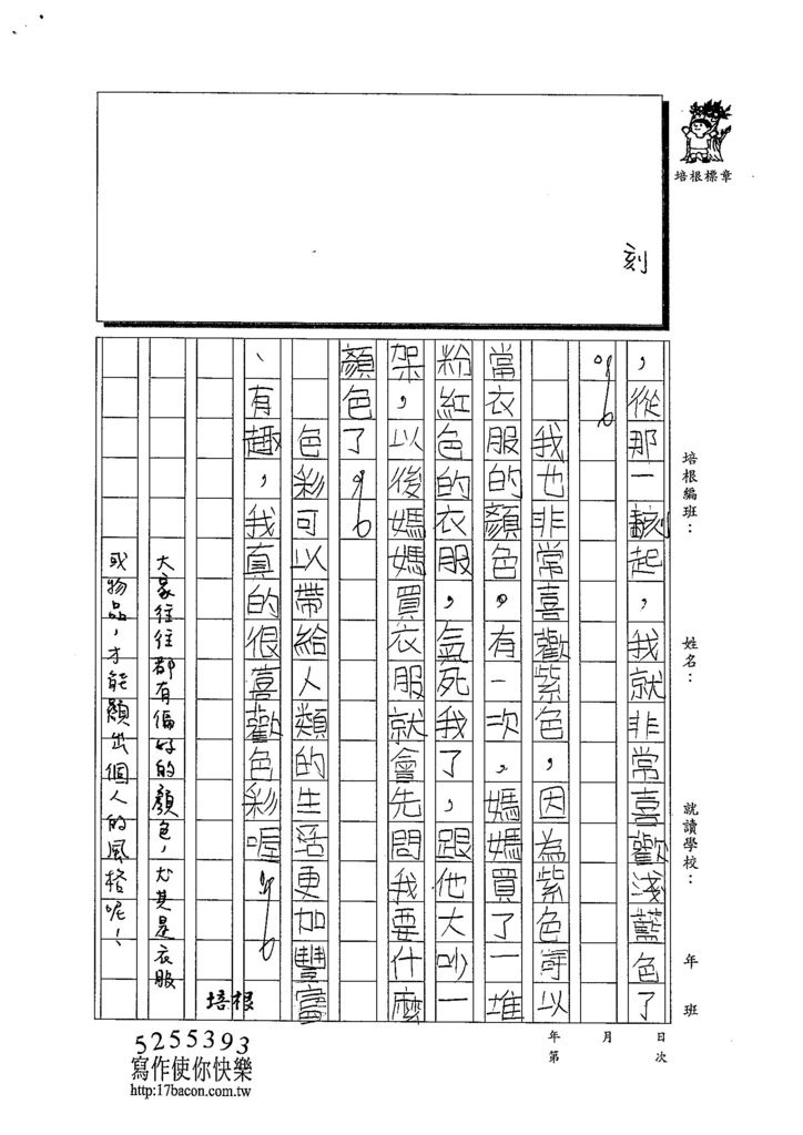 103W4206呂岱耘 (2)