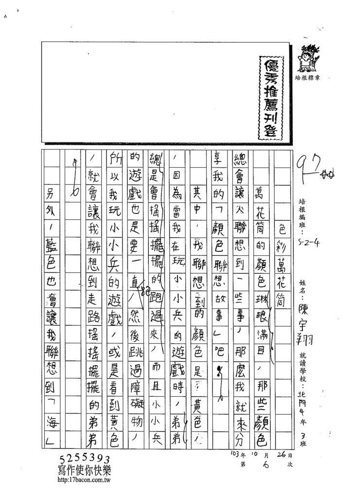 103W4206陳宇翔 (1)