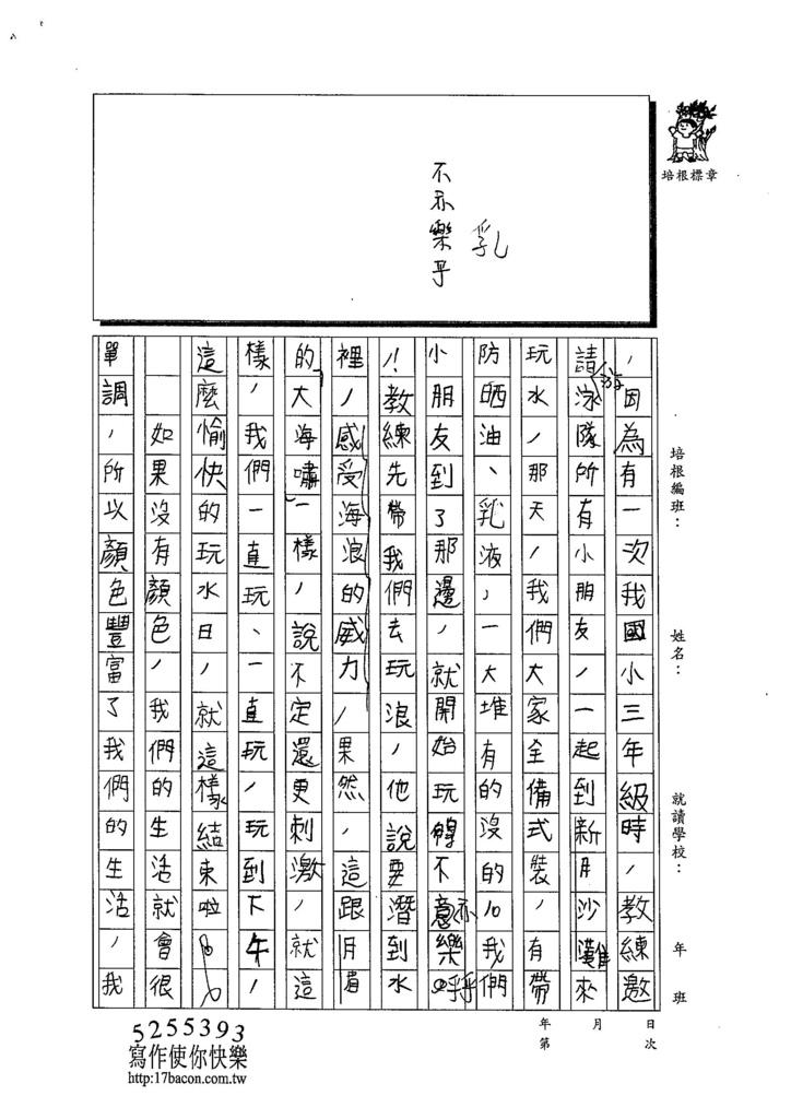103W4206陳宇翔 (2)