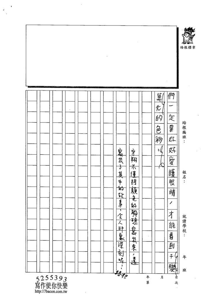 103W4206陳宇翔 (3)