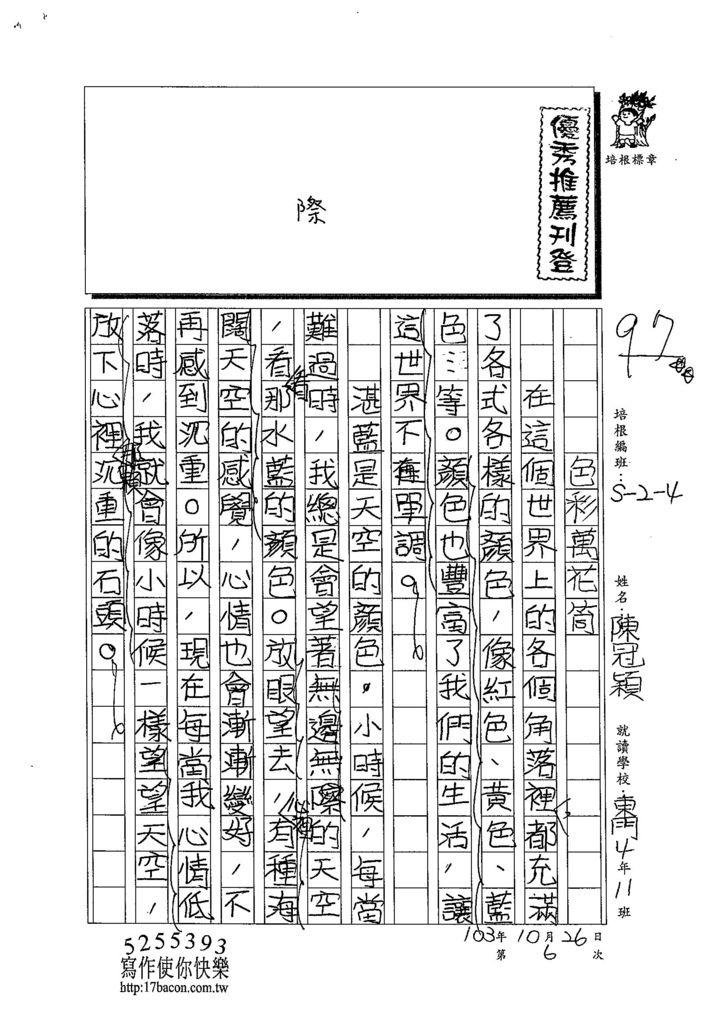 103W4206陳冠穎 (1)