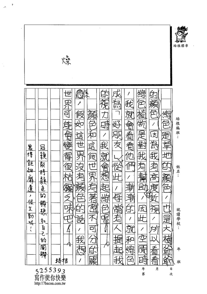 103W4206陳冠穎 (2)