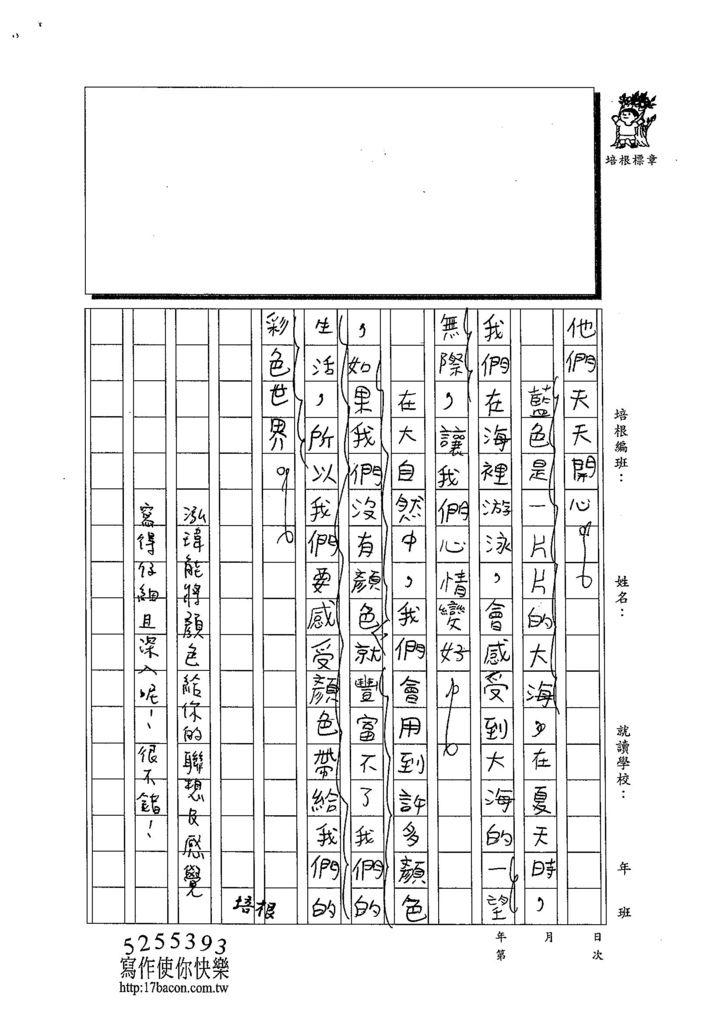 103W4206廖泓瑋 (2)
