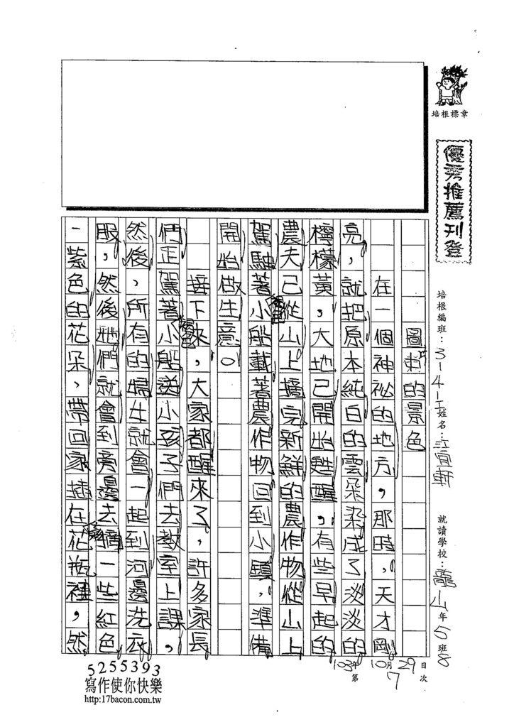 103WI207江宜軒 (1)