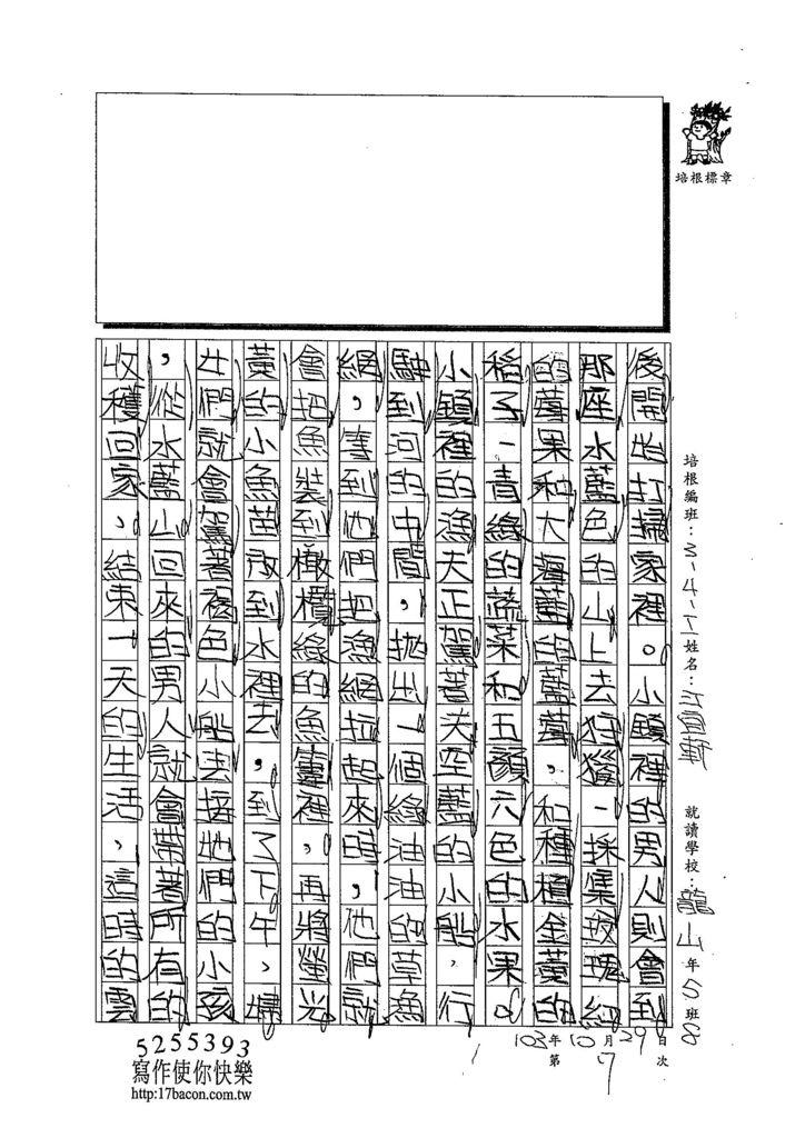 103WI207江宜軒 (2)