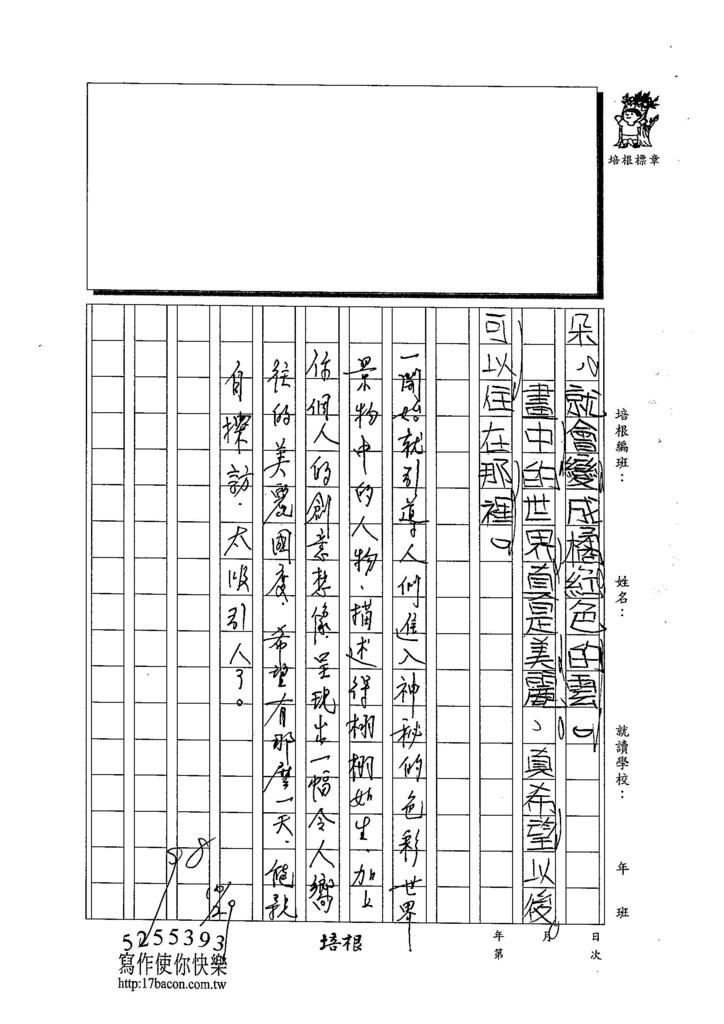 103WI207江宜軒 (3)