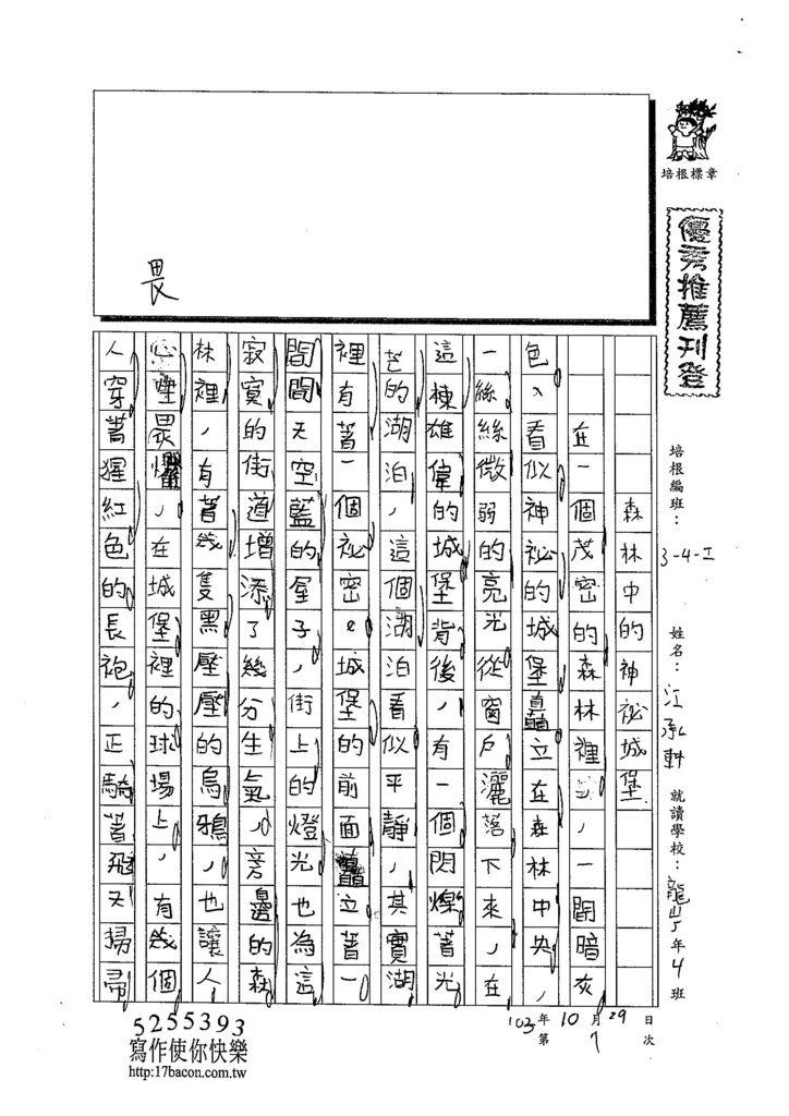 103WI207江承軒 (1)