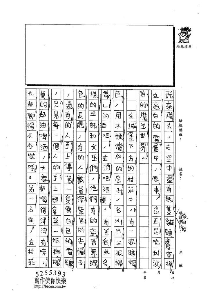 103WI207江承軒 (2)