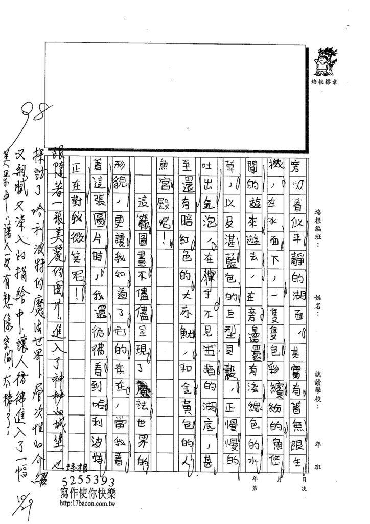 103WI207江承軒 (3)