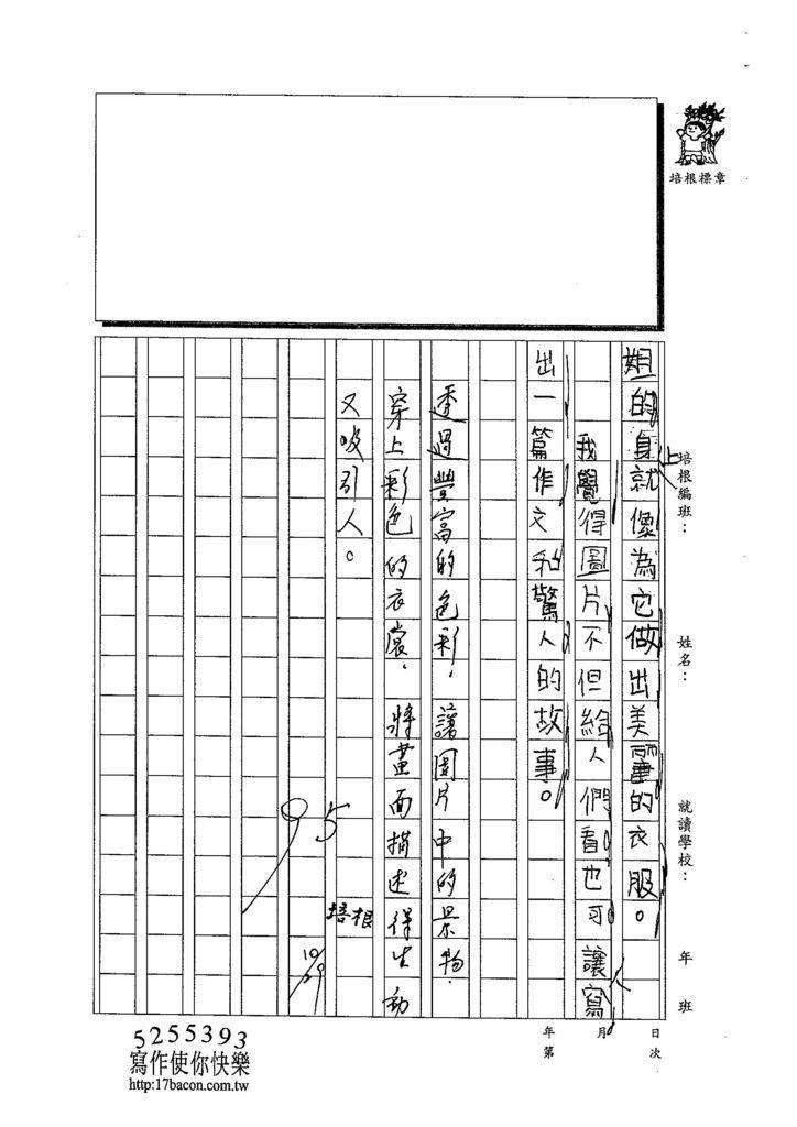 103WI207林哲玄 (2)