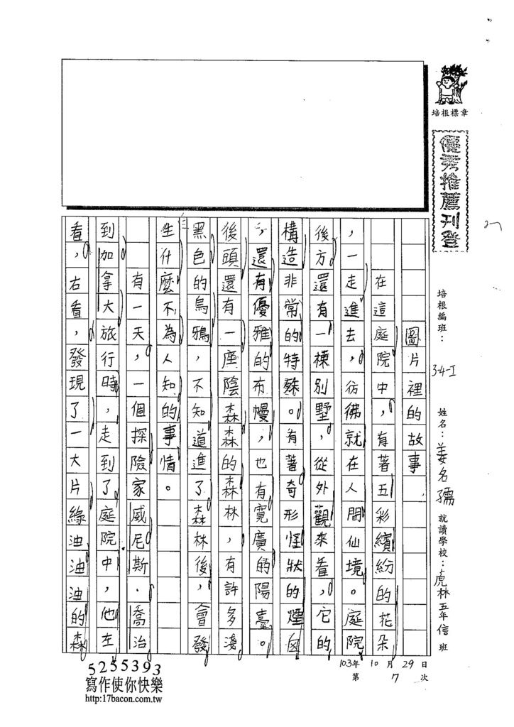 103WI207姜名孺 (1)