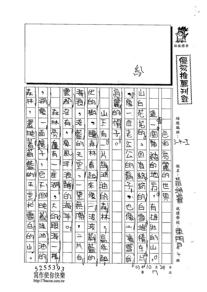 103WI207黃翊睿 (1)
