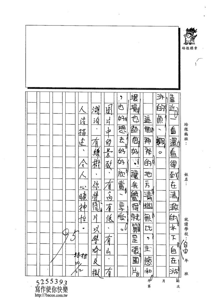 103WI207黃翊睿 (2)