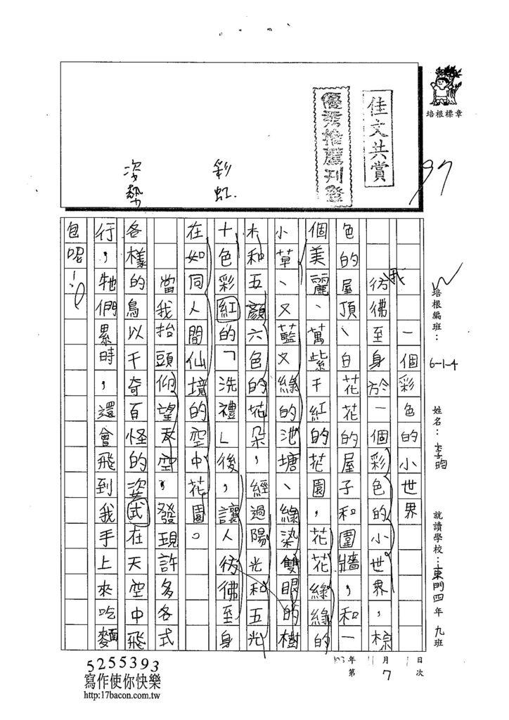 103W4207李昀 (1)