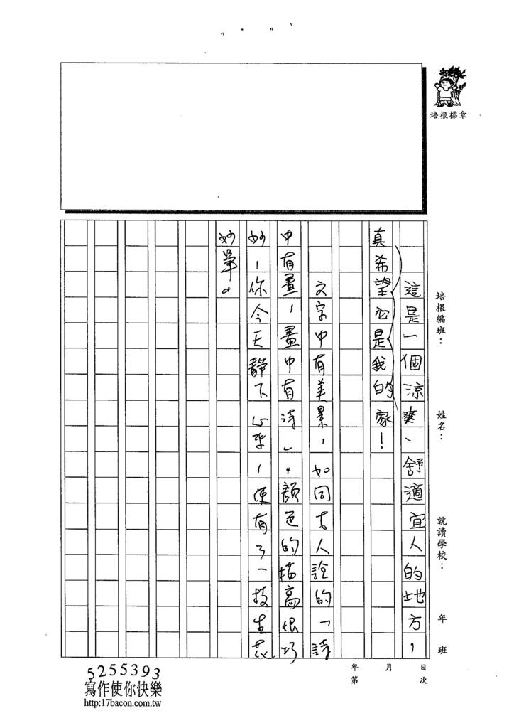 103W4207李昀 (2)