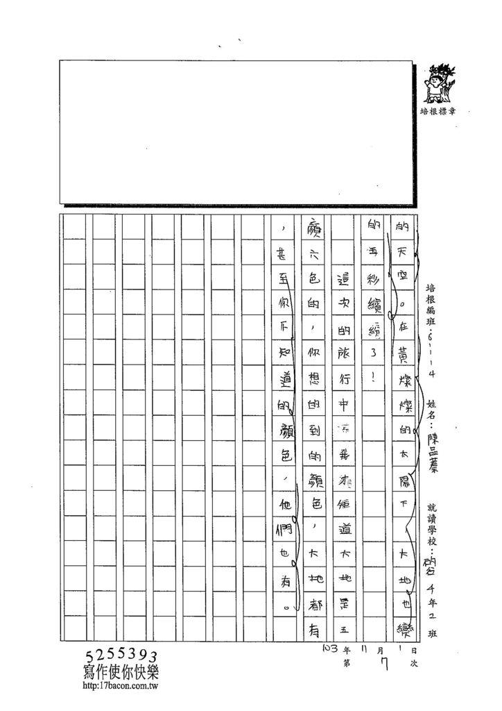 103W4207陳品蓁 (2)