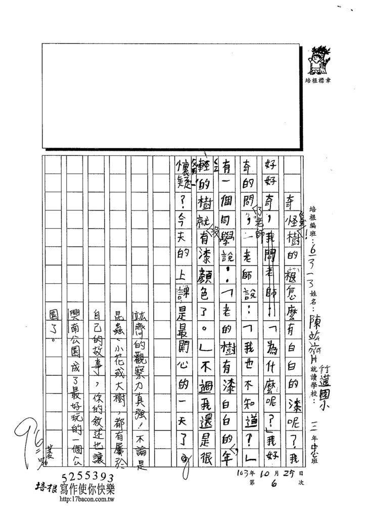 103W3206陳竑齊 (2)