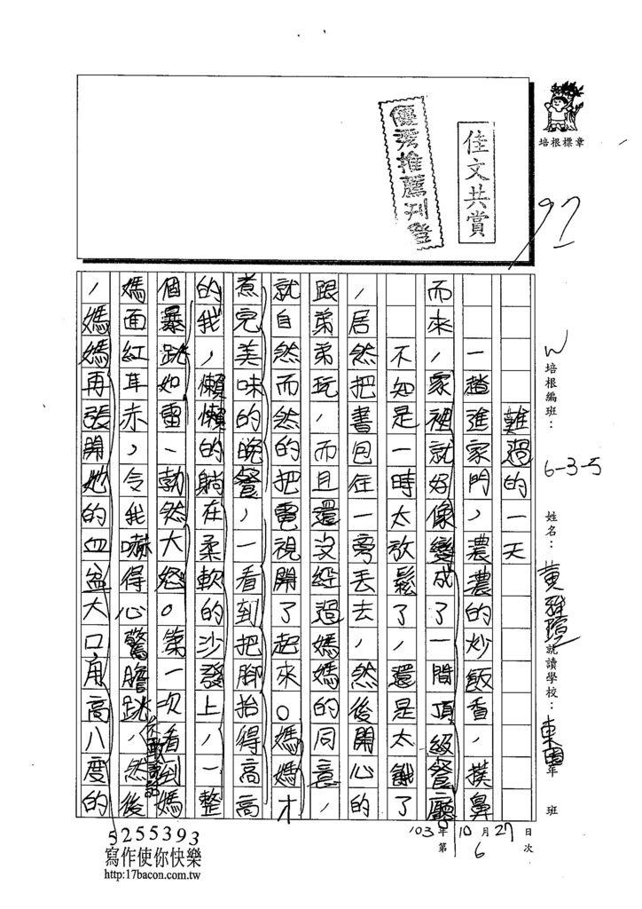 103W5206黃雅瑄 (1)