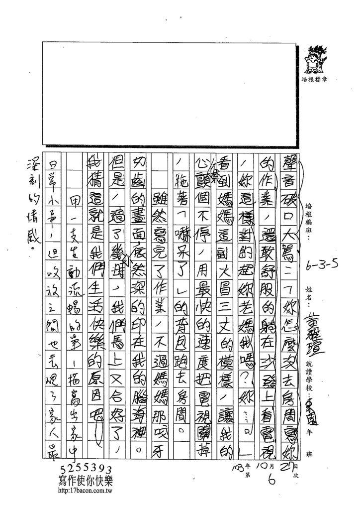 103W5206黃雅瑄 (2)