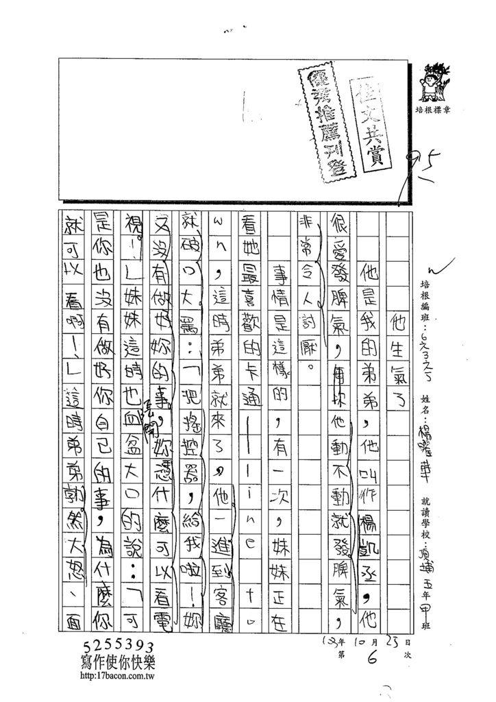 103W5206楊曜華 (1)