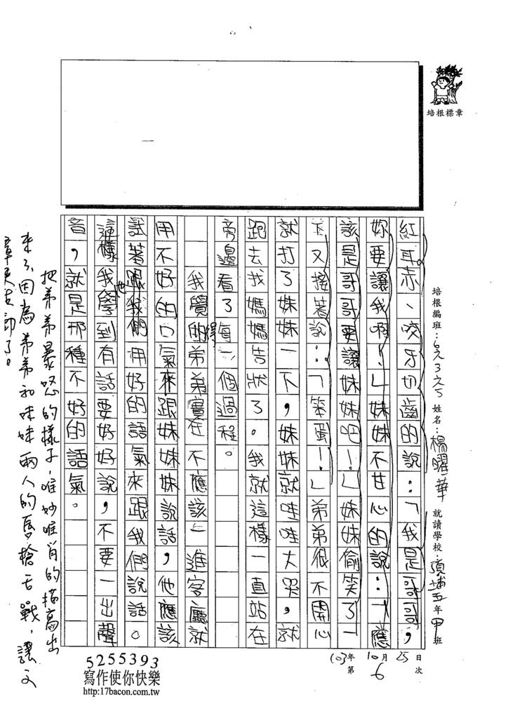 103W5206楊曜華 (2)