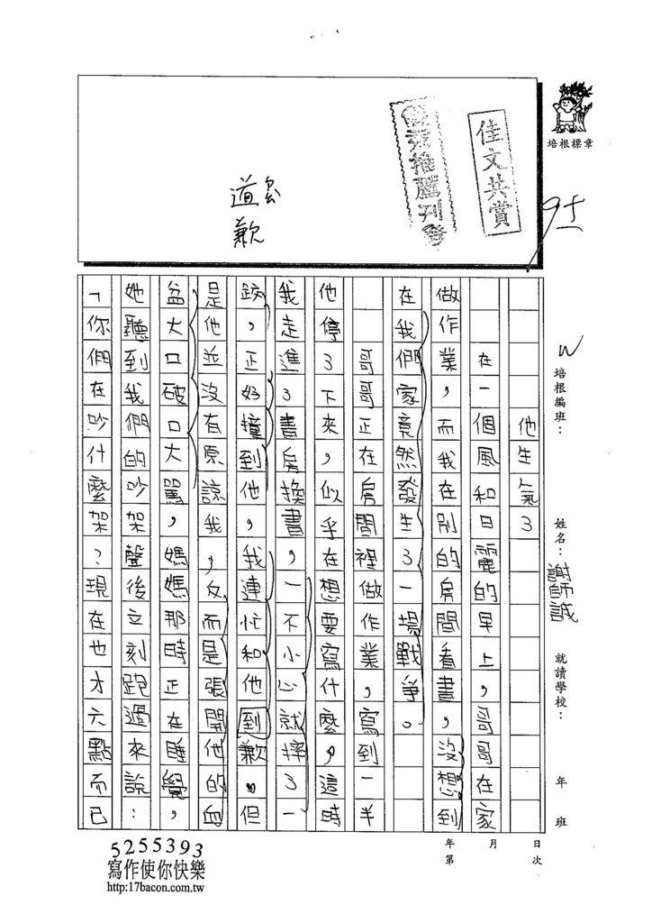 103W5206謝師誠 (1)