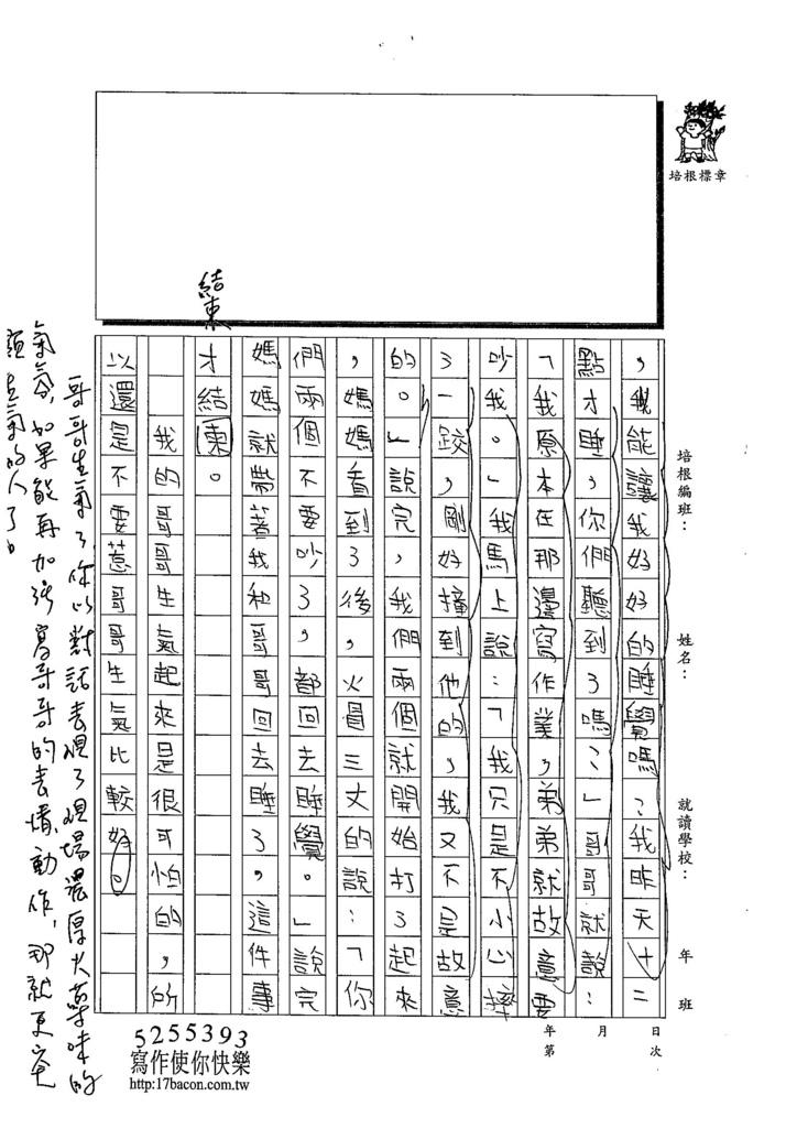 103W5206謝師誠 (2)