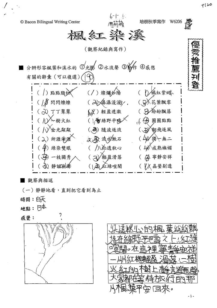 103W6206周莉蘋 (1)