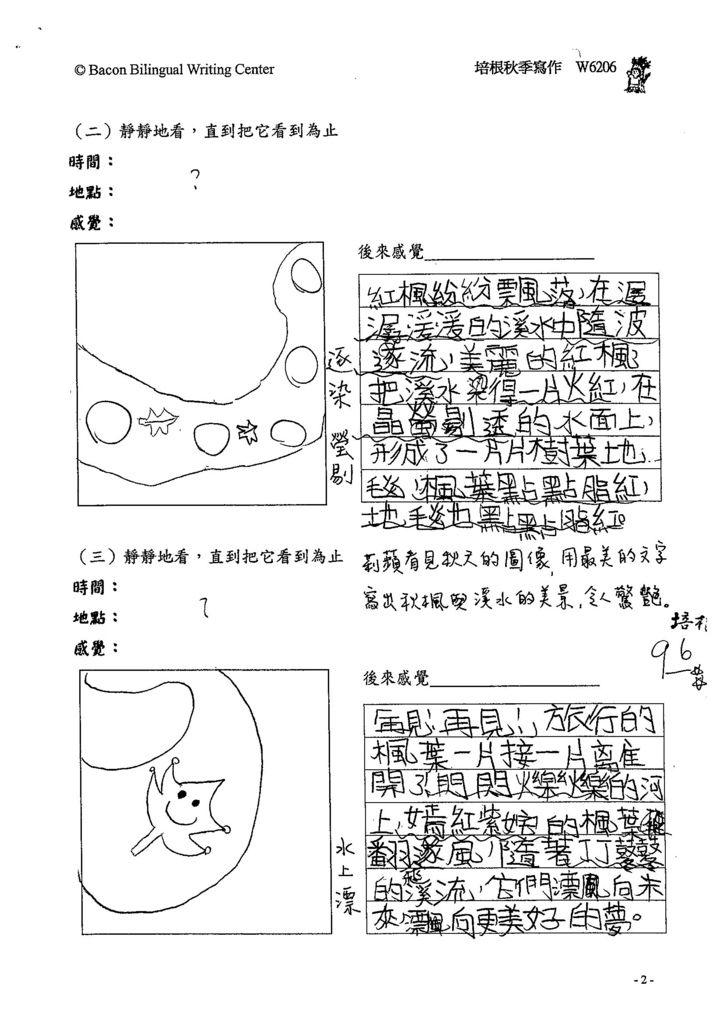 103W6206周莉蘋 (2)