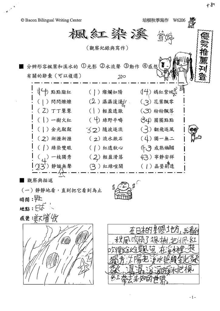 103W6206徐萱婷 (1)