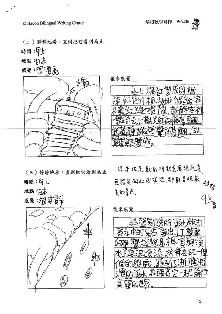 103W6206徐萱婷 (2)