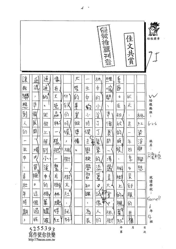103W6206周震桓 (1)