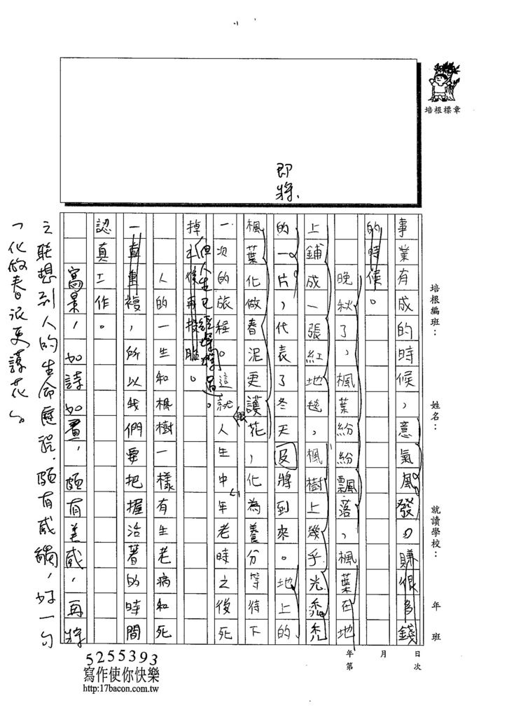103W6206周震桓 (2)