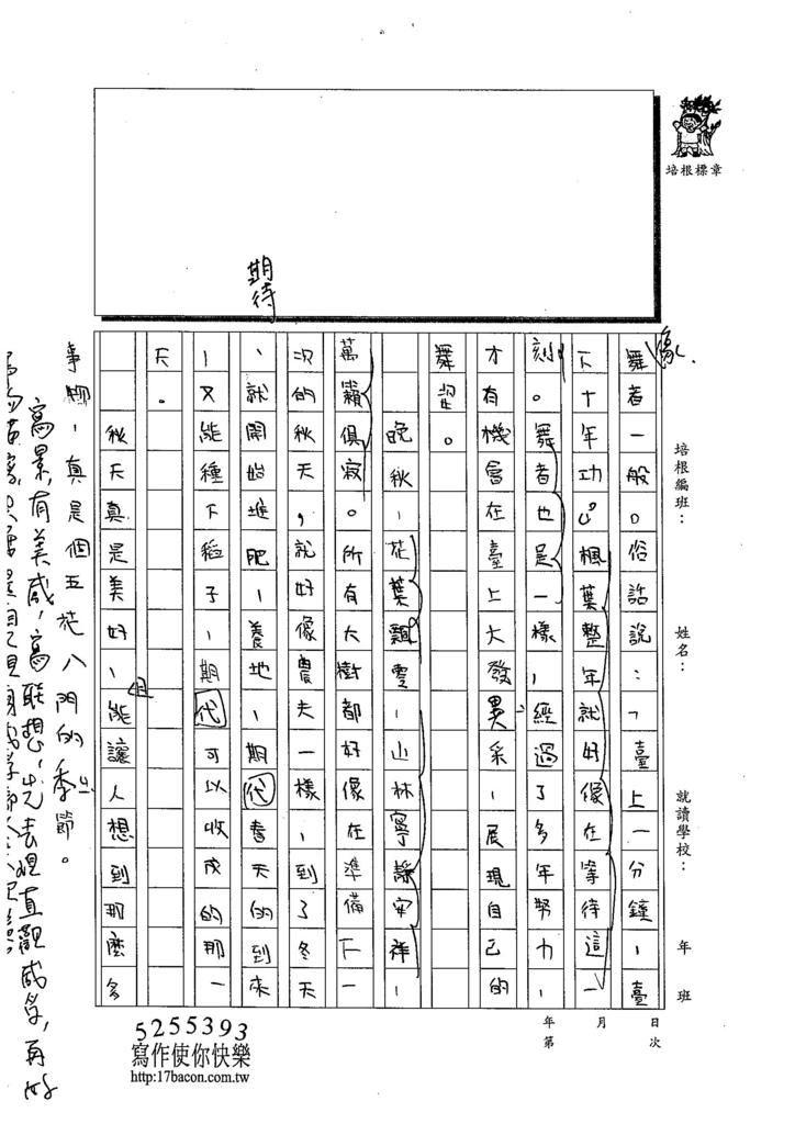 103W6206陳立曦 (1)