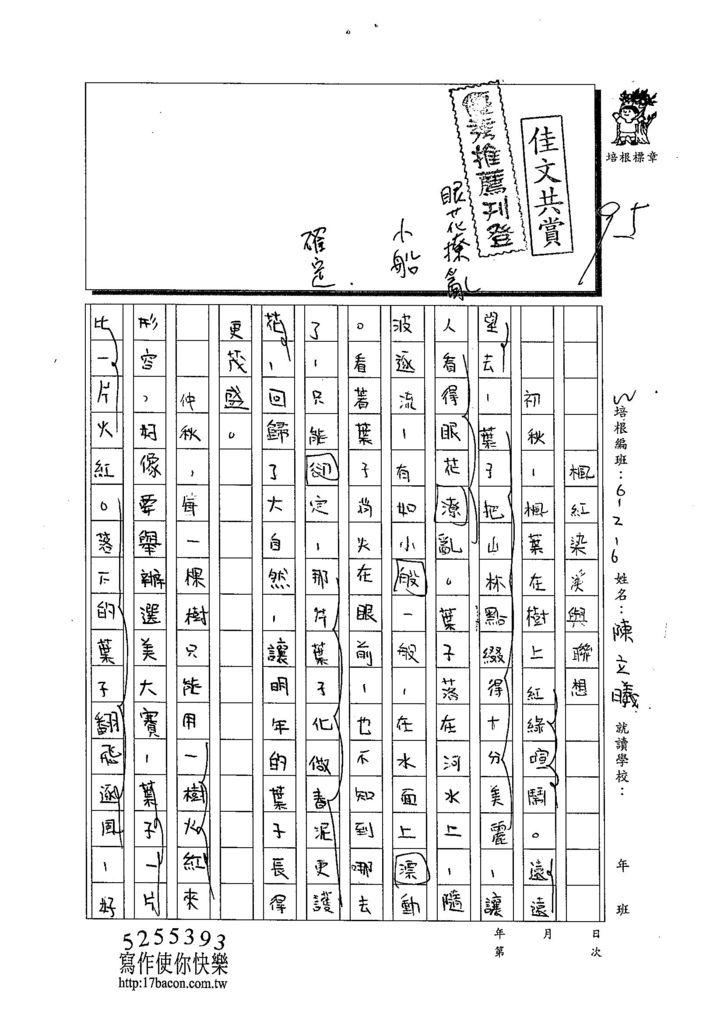 103W6206陳立曦 (2)