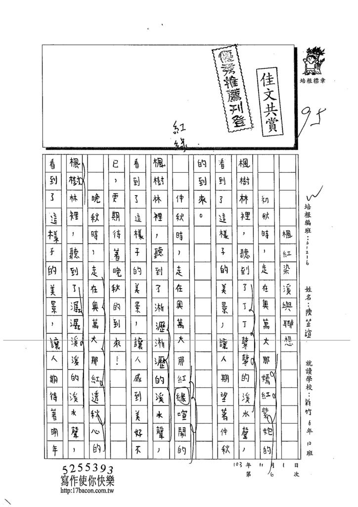103W6206陳芷誼 (1)
