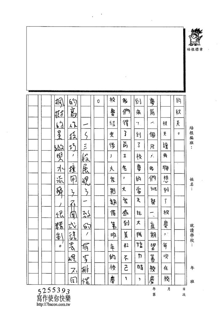 103W6206陳芷誼 (2)