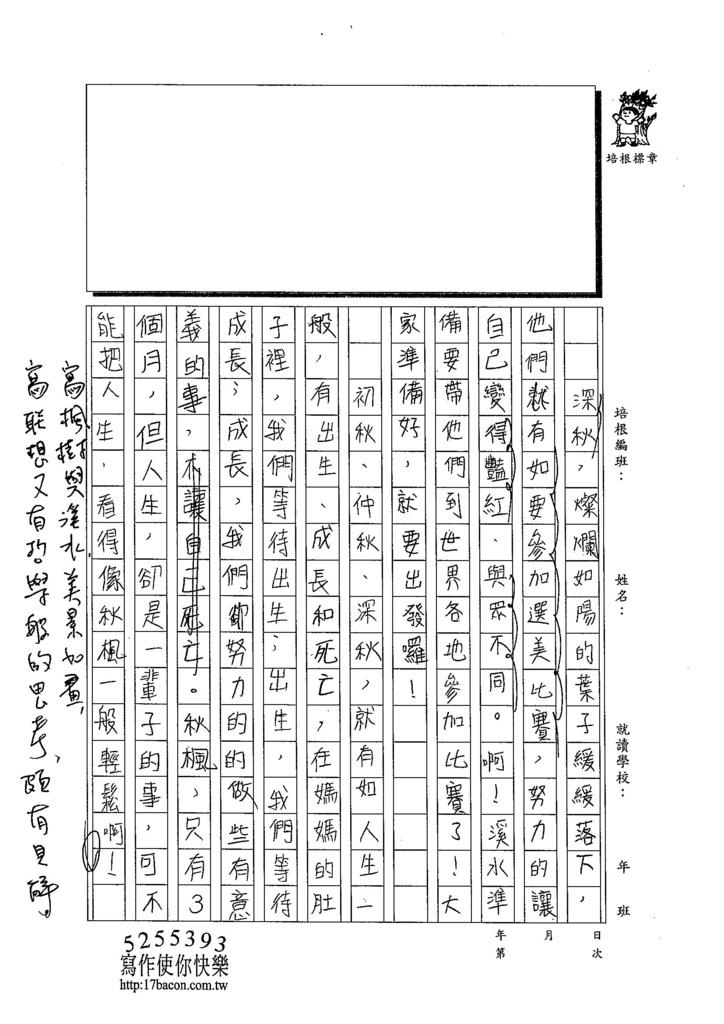 103W6206葉品辰 (2)