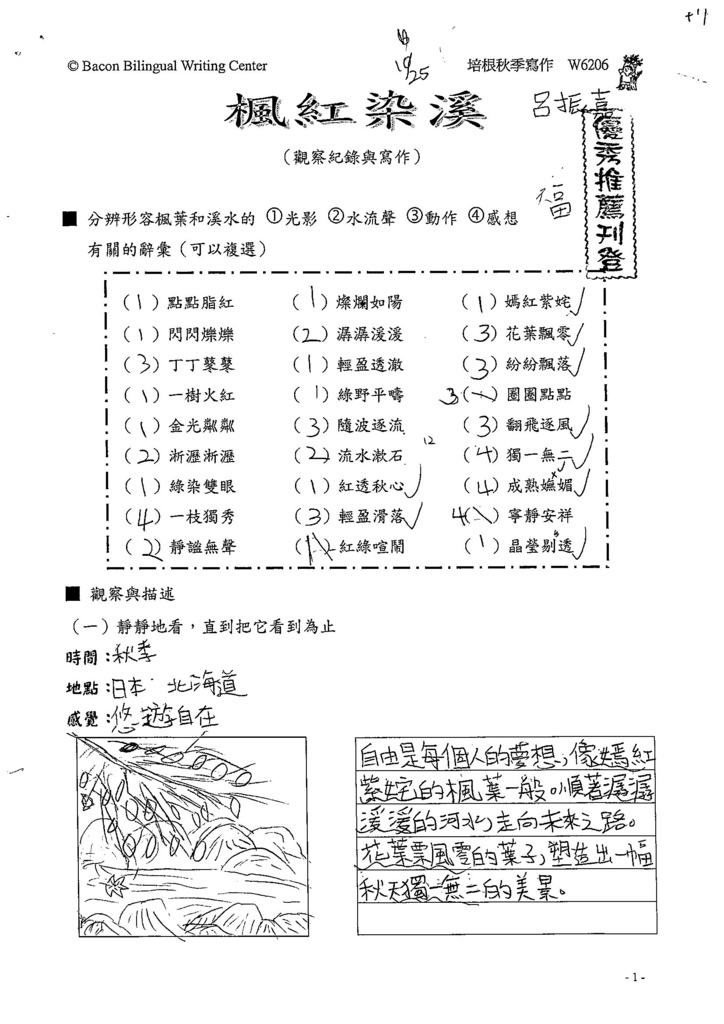 103W6206呂振嘉 (1)
