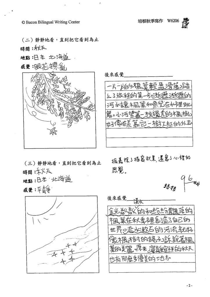 103W6206呂振嘉 (2)