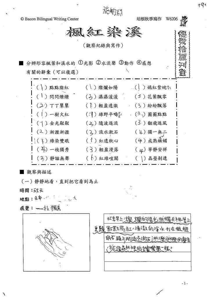 103W6206施智淵 (1)